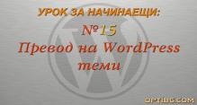 Видео урок №15 в Optibg.com представя ефективни начини за превод на WordPress теми.