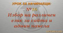 Избор на различен език за админ панела на WordPress (урок № 16)