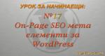 On-Page SEO мета елементи за WordPress
