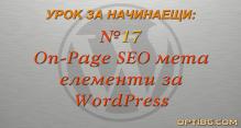 Научи повече за On-Page SEO елементите, които е важно да имаш на твоя WordPress сайт от урок № 17 в Optibg.com!