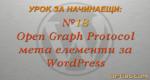Open Graph Protocol мета елементи за WordPress