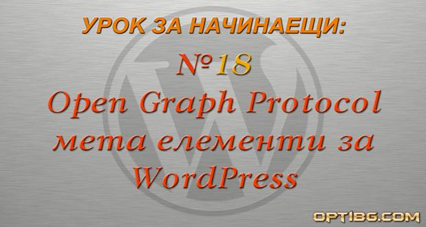 Научи повече за Open Graph Protocol елементите в WordPress от видео урок №18 в Optibg.com!
