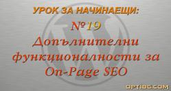 Други On-Page SEO функционалности за WordPress
