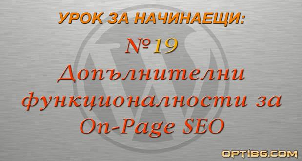 Видео урок № 19 предоставя някои от важните допълнителни функционалнисти за On-Page SEO.