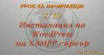 Инсталиране на WordPress на XAMPP сървър