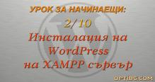 Инсталиране на WordPress локално на XAMPP сървър с цел разучаване и тестване на възможностите на WordPress.