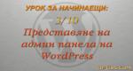 Представяне на админ панела на WordPress