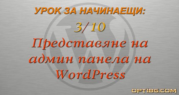 Запознай се с admin панела на WordPress! Виж какво има включено в него директно след инсталация.