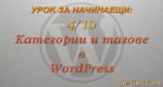 Категории и тагове в WordPress