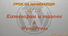 Запознай се с категориите и таговете в WordPress и научи защо са мощно оръжие за целите на SEO! Научи това от видео урок №4 в Optibg.com!