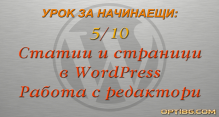 Научи как да създаваш и управляваш страници и статии (постове) в твоя WordPress сайт от видео урок №5 в Optibg.com!
