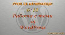 Темата е обликът на твоя WordPress сайт. Научи повече за темите и работата с тях от урок №6 в Optibg.com!
