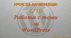 Работа с теми за WordPress