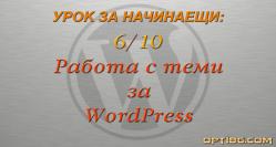 Работа с теми за WordPress