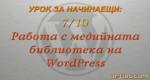 Работа с медийната библиотека на WordPress