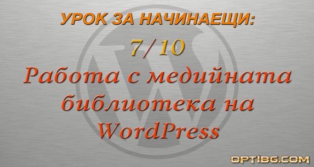 Научи как да работиш с медийната библиотека в WordPress от видео урок №7 в Optibg.com!