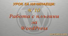 Истинската мощ на WordPress идва от неговите разширения (плъгини. Научи повече за тях от видео урок №8 в Optibg.com!