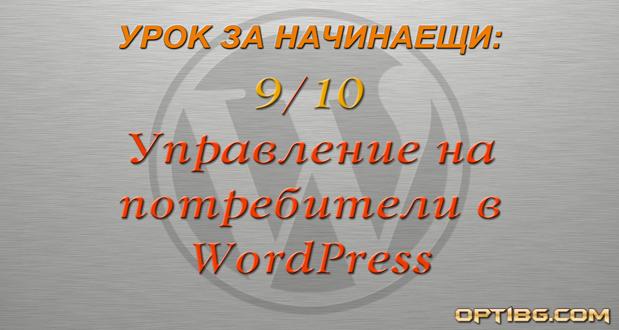 Научи как да управляваш потребителите и техните роли в WordPress от видео урок №9 в Optibg.com!