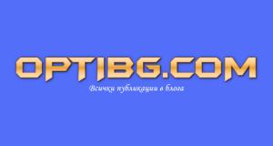 Всички блог публикации в Optibg.com