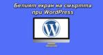 Белият екран на смъртта при WordPress