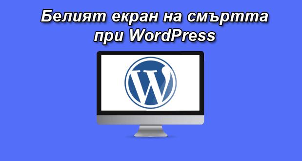 Белият екран на смъртта при WordPress - причини за появата му и начини за поправяне