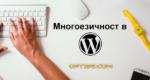 Многоезичност в WordPress