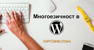Ефективни решения за многоезичност в WordPress
