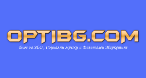 Optibg.com - Блог за SEO, WordPress, Социални Мрежи и Дигитален Маркетинг