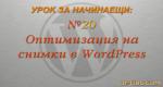 Оптимизация на снимки и картинки в WordPress