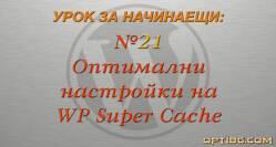 WP Super Cache за оптимално кеширане