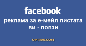 Facebook реклама за е-мейл листата ви - ползи