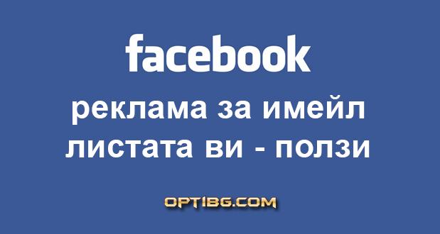 Facebook реклама за имейл листата ви - ползи