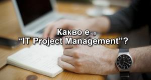 "Какво е ""IT Project Management""?"