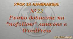 Ръчно добавяне на nofollow линкове в WordPress