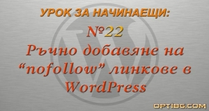 "Видео урок № 22 в Optibg.com - ръчно добавяне на ""nofollow"" линкове в WordPress чрез HTML"