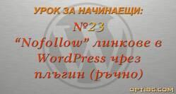 Добавяне на nofollow линкове в WordPress чрез разширение