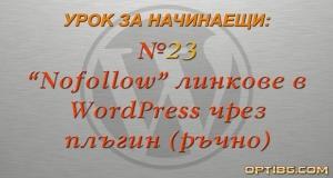 Видео урок № 23 - Добавяне на nofollow атрибута за изходящите линкове в WordPress чрез плъгин (разширение) директно при създаване на линка.