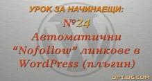 Видео урок № 24 - Автоматично създаване на nofollow изходящи линкове в WordPress чрез разширение (плъгин)