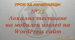 Локално тестване на мобилен изглед на WordPress