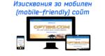 Изисквания за мобилен (mobile-friendly) сайт