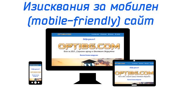 Подобрете класирането при мобилно търсене чрез създаване на мобилен (mobile-friendly) сайт. За целта следва да отговаряте на следните изисквания за мобилно SEO: