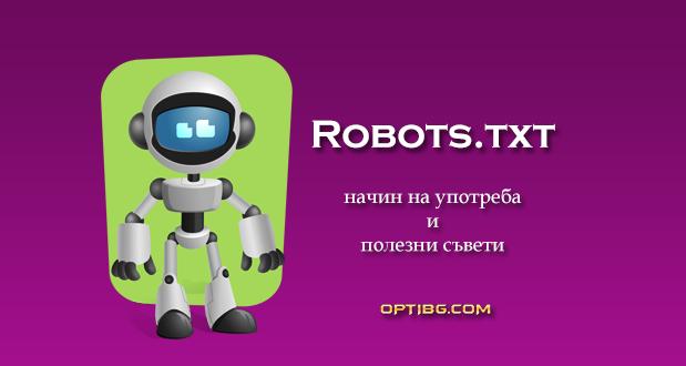 Научете защо се използва Robots.txt и как да го оптимизирате за целите на вашия сайт