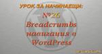 Breadcrumbs навигация в WordPress