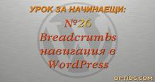 Видео урок 26: Breadcrumbs навигация в WordPress