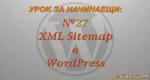 XML Sitemap в WordPress