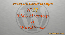 Видео урок 27: XML Sitemap в WordPress
