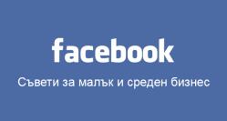 Полезни съвети за употребата на Facebook за целите на маркетинга на малкия и средния бизнес