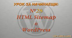 Генериране на HTML Sitemap в WordPress