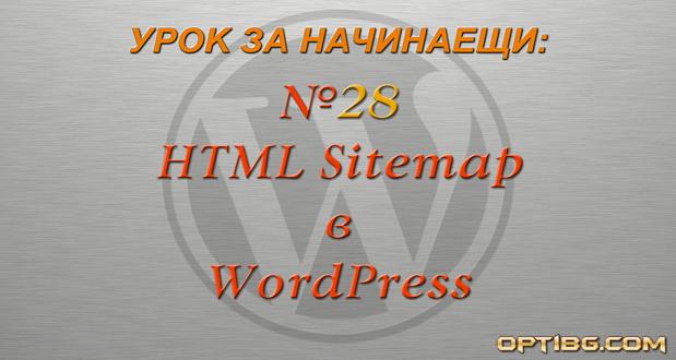 Научи как да добавиш HTML карта за твоя WordPress сайт от видео урок № 28 в Optibg.com!
