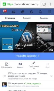 Facebook корица при мобилно устройство с препоръчителните размери от 851 x 315 пиксела
